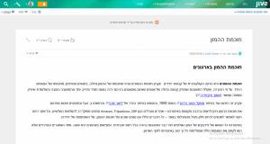 JIVE document example