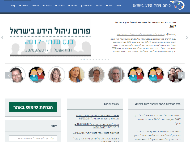 Israel KM Forum Community Website