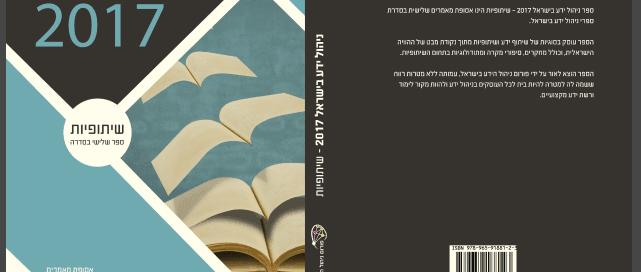 KM2017- book