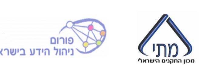 מכון התקנים ופורום ניהול הידע לוגו
