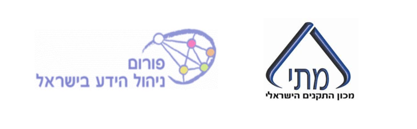 תקן ישראלי חדש לניהול ידע – מה המשמעות שלו לגבינו