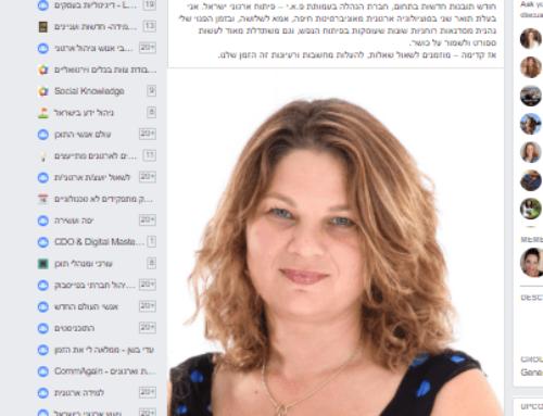 ראיון אישי – סביבת העבודה הדיגיטלית וארגוני העתיד