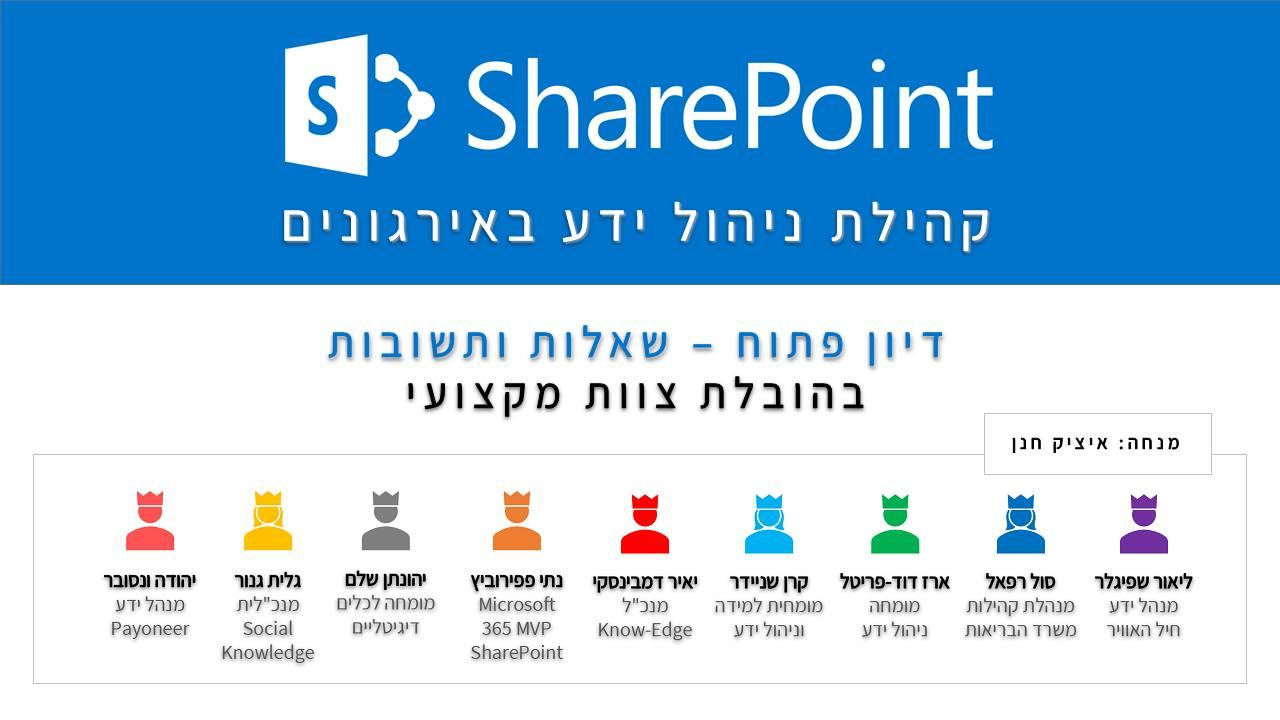 שיח בפייסבוק בנושא SharePoint