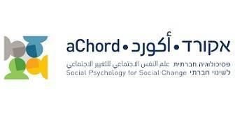 ארגון בודרים של עמותת אקורד