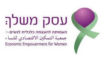 העמותה להעצמת נשים